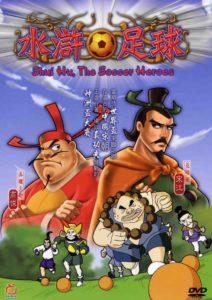Shui Hu The Soccer Heroes (2006)