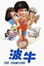 Boh Ngau (1983) - The Champions - 波牛