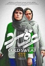 Cold Sweat (2018)