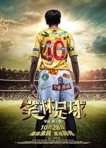 Funny Soccer (2016) - 笑林足球