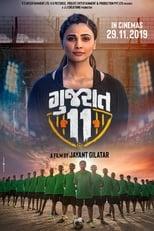 Gujarat 11 (2019)