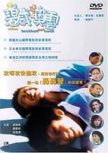 When Beckham Met Owen (2004) - Dong Pek Ham yu sheung O Wan